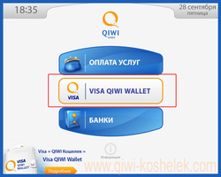 Как создать Киви кошелек бесплатно с компьютера