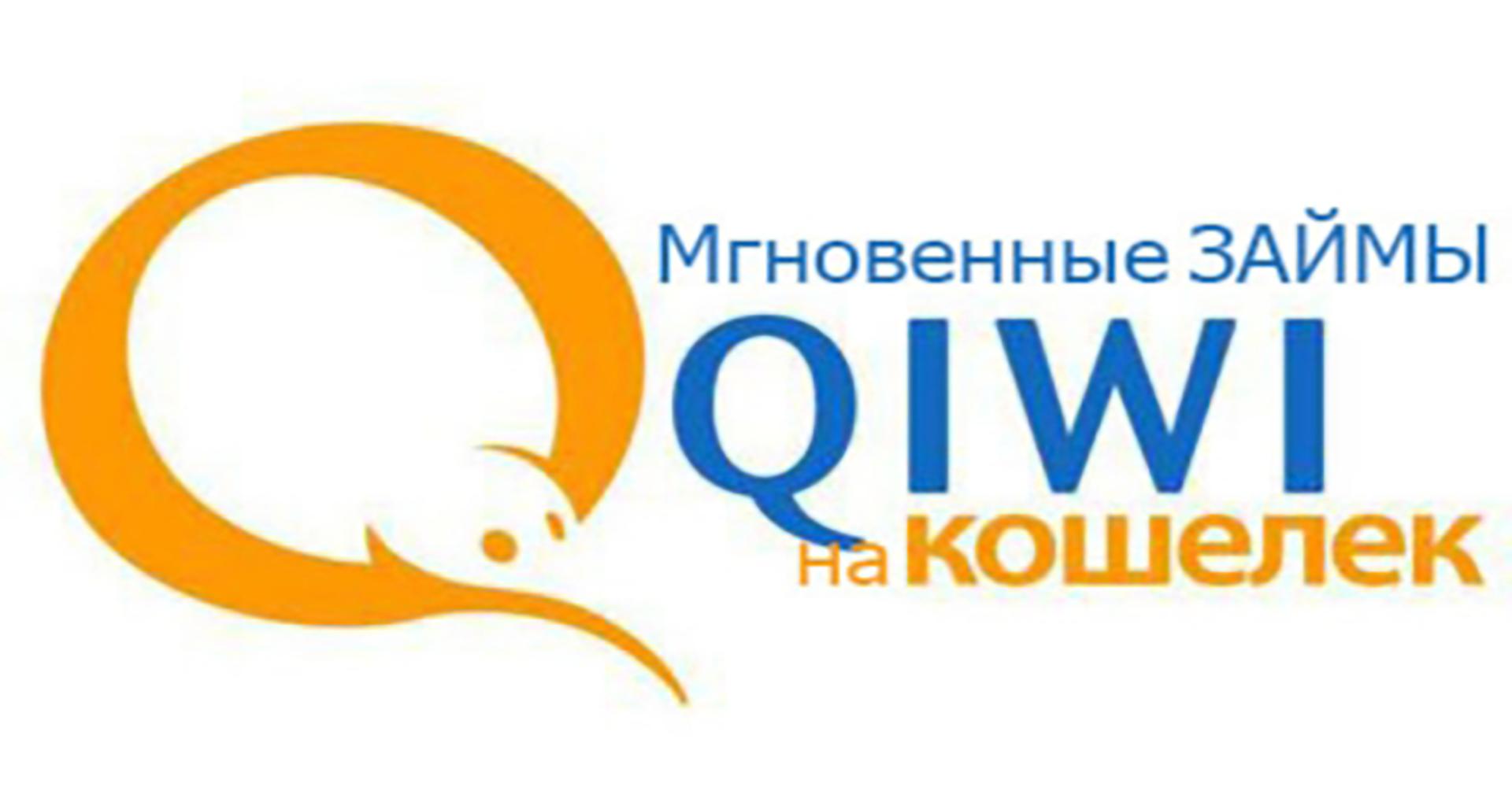 Получить кредит на кошелек qiwi получить кредит на 10000000